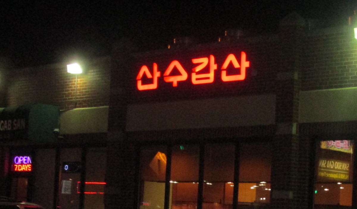 San Soo Gab San, 5247 North Western Ave, Chicago (Lincoln Square)
