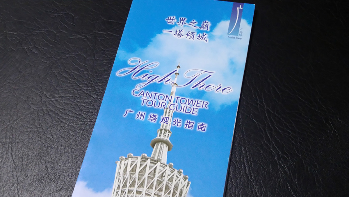 The official brochure provides a comprehensive listing of what to do at Canton Tower. Indispensable, if you are purchasing tickets at the tower itself.