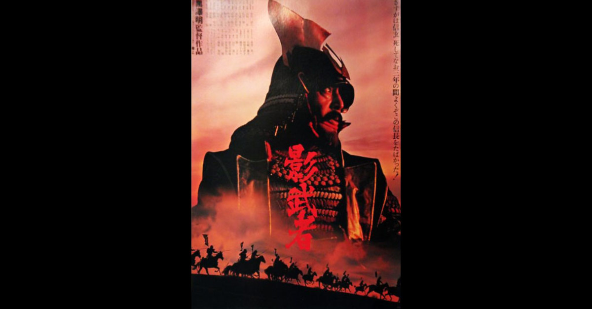 Movie poster for Kagemusha, said by some to be Kurosawa Akira's finest movie.