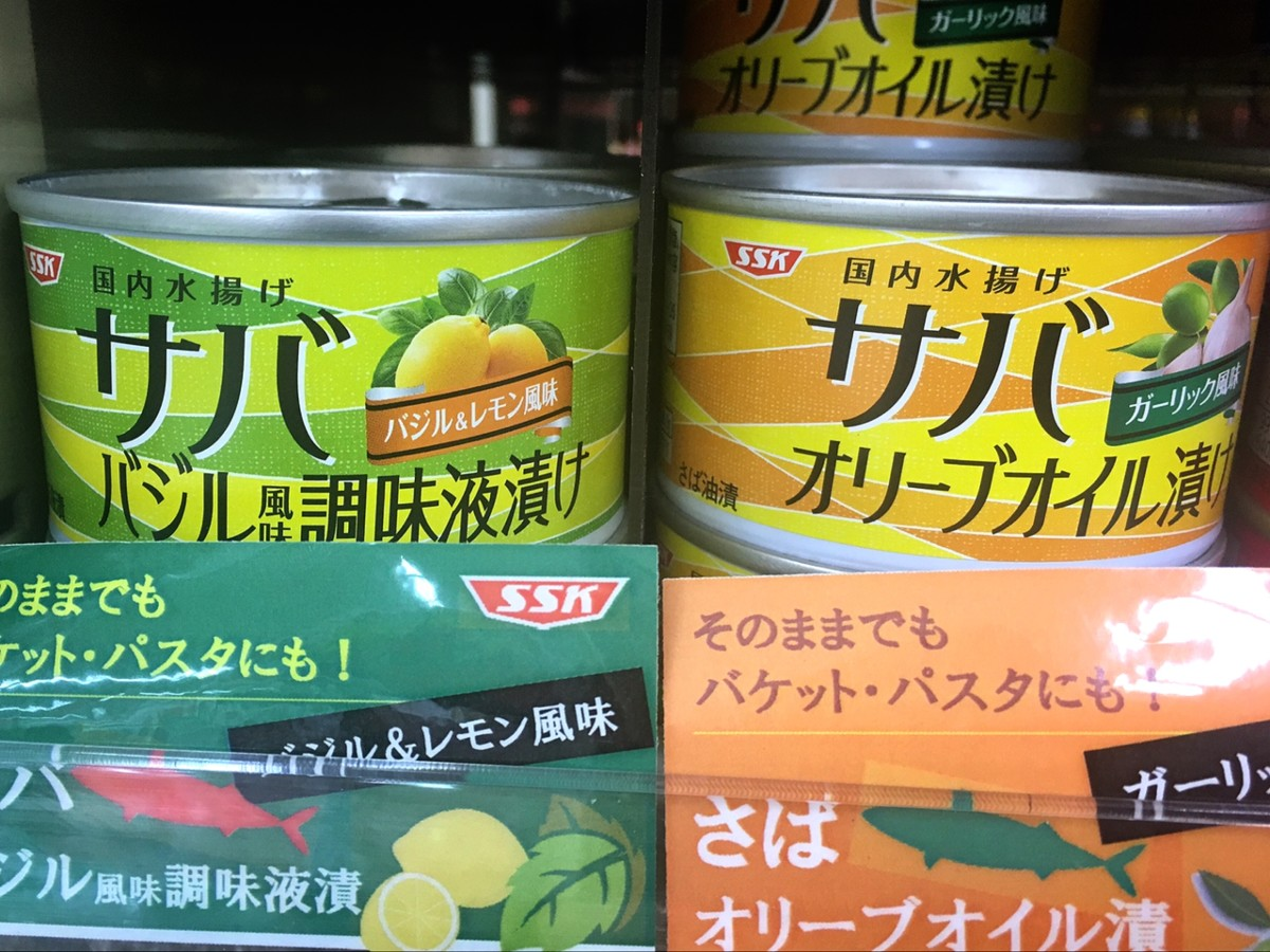 Canned mackeral: lemon and basil flavoured, and olive oil-packed