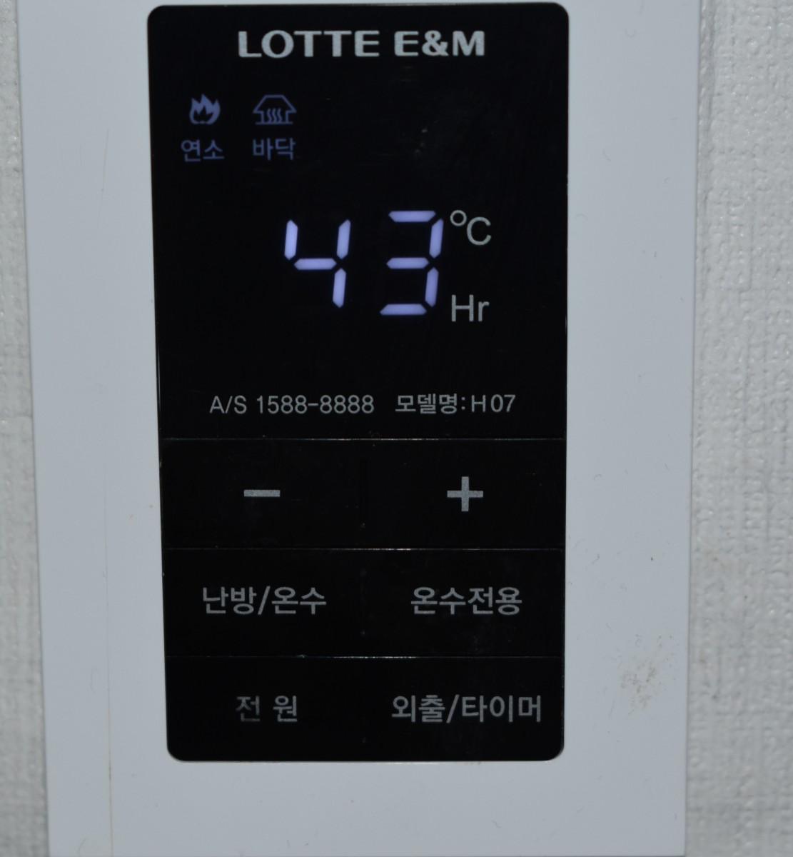 Boiler Remote Control