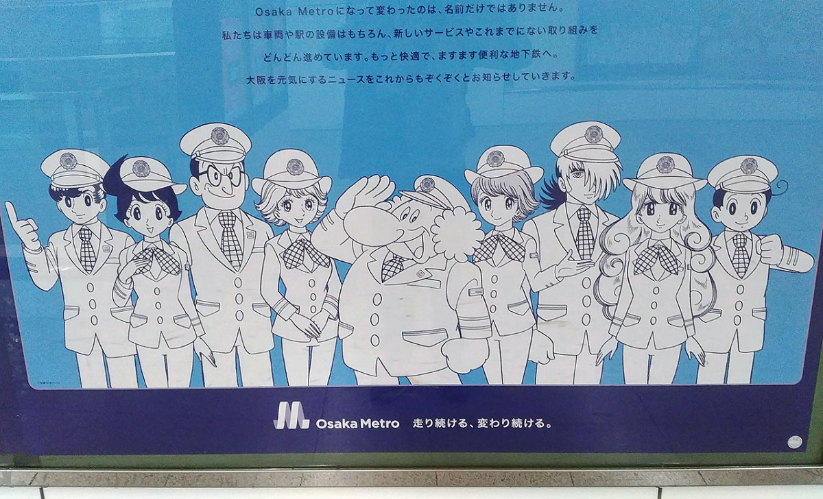 Black Jack part-times as an Osaka metro staff?