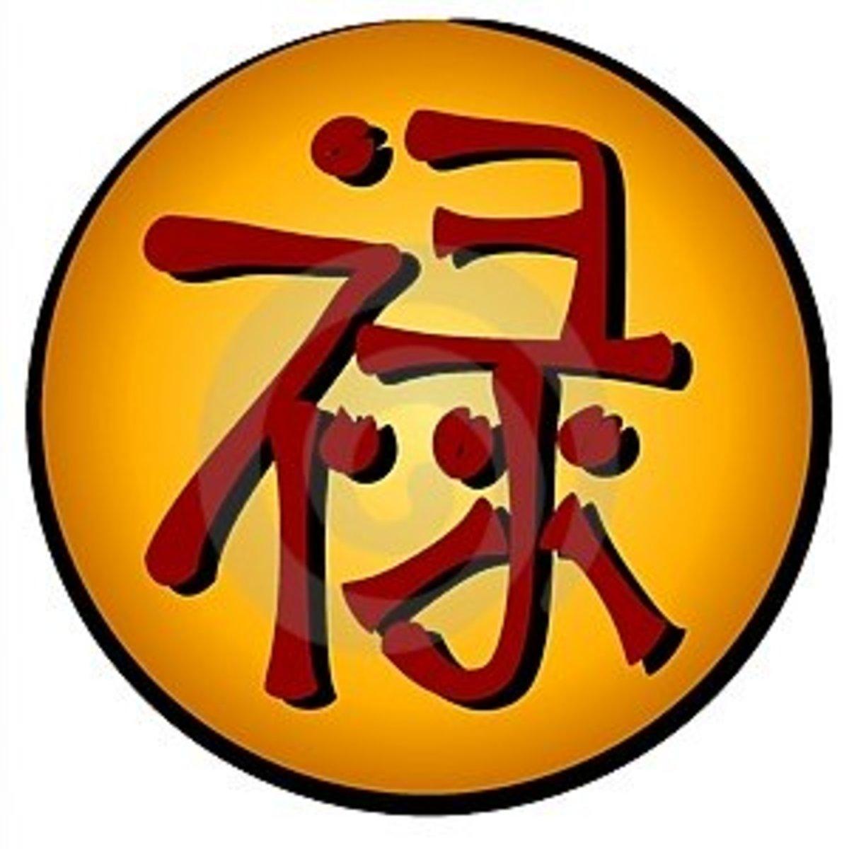 Chinese Prosperity Symbol Lu