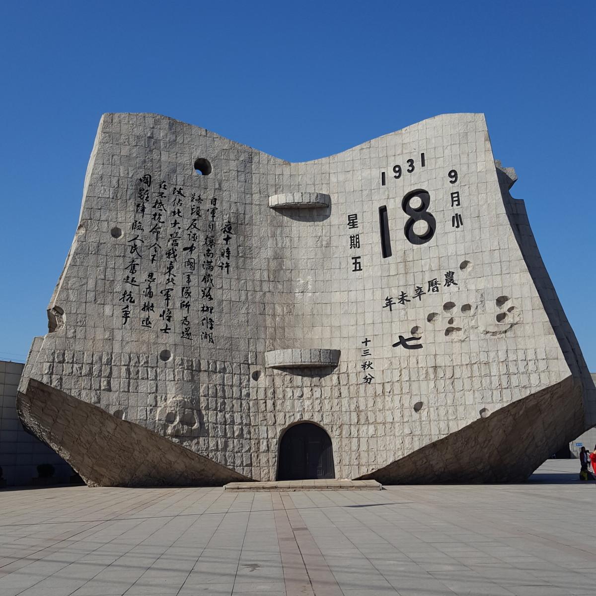 918 Museum, Shenyang.