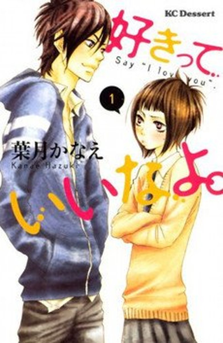 Cover of Suki-tte li na yo