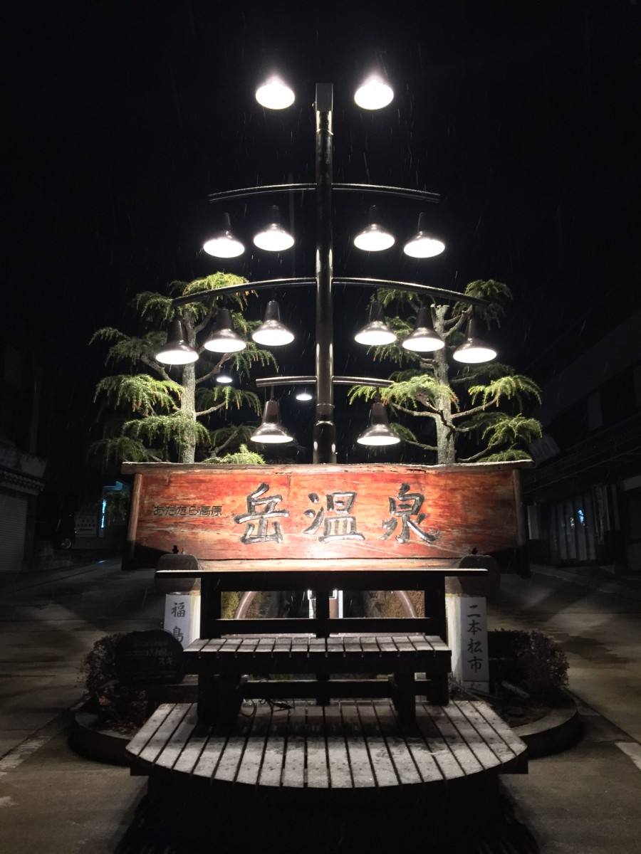 Dake Onsen Resort, in the foothills of Fukushima.