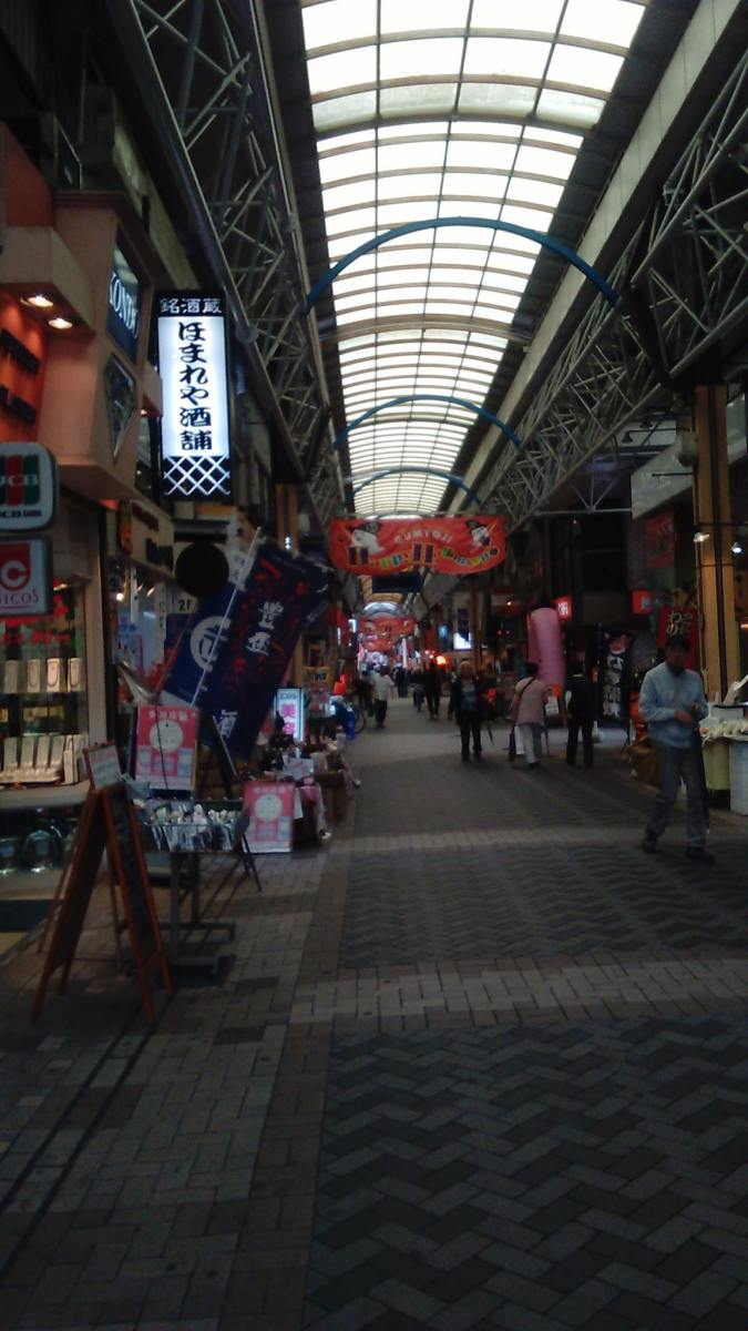 Gumyoji Kannon Dori, full of small shops and yummy restaurants.