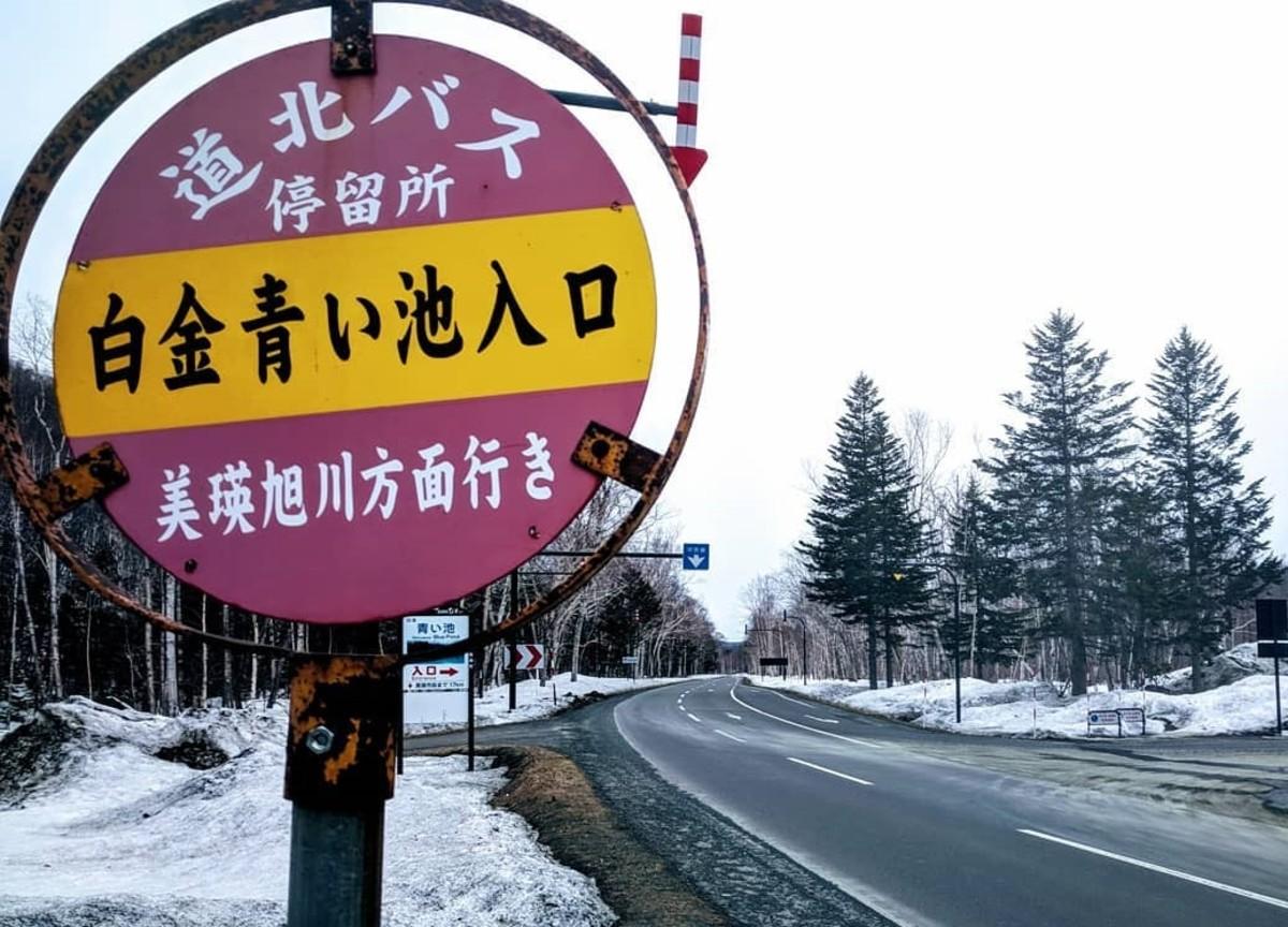 A bus stop near Biei, Hokkaido.
