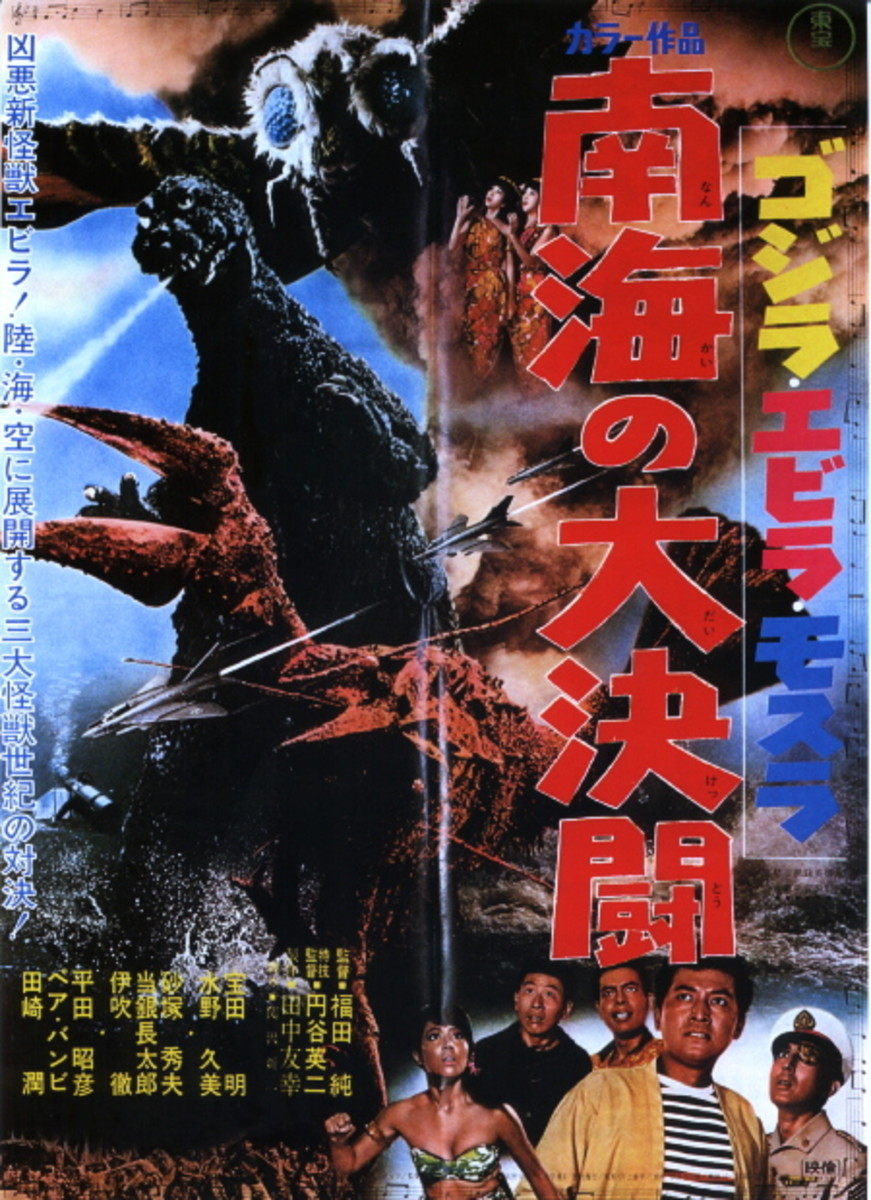 Godzilla vs. The Sea Monster © 1966 Toho Company LTD