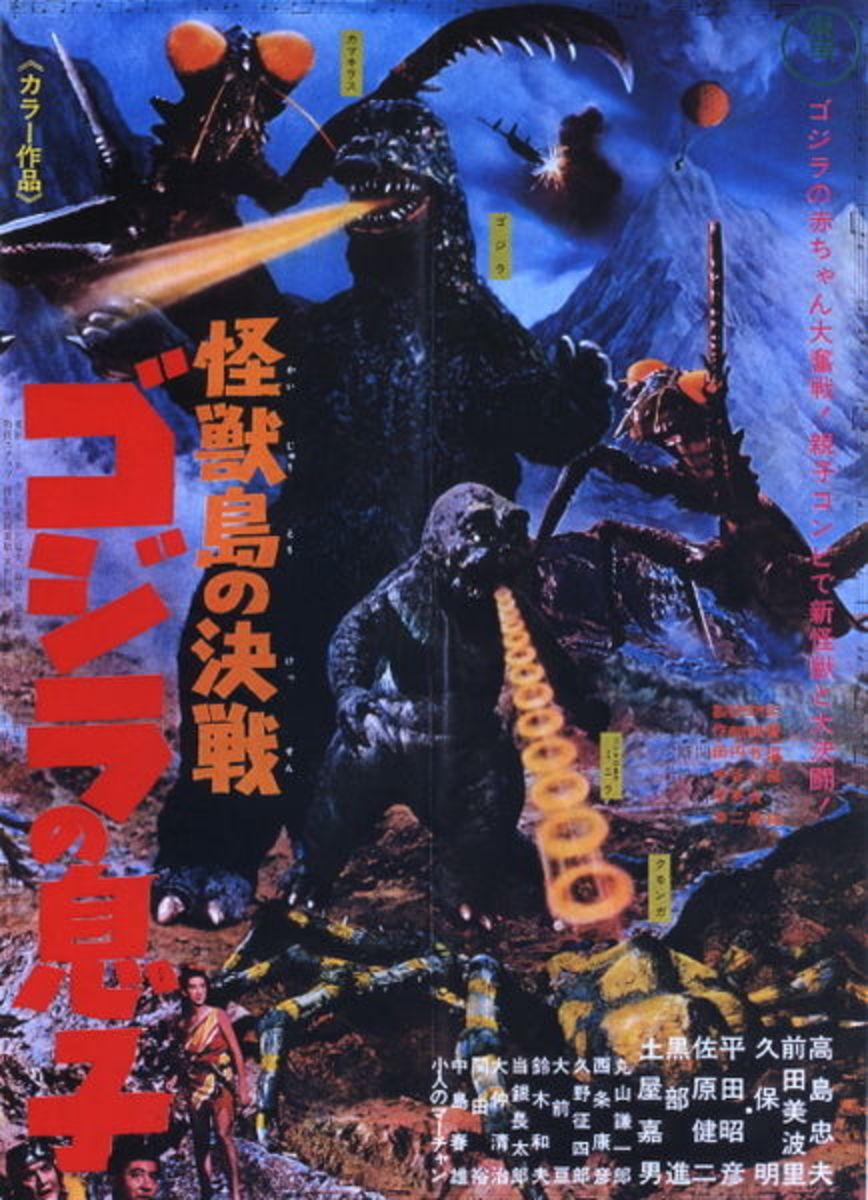 Son of Godzilla © 1967 Toho Company LTD