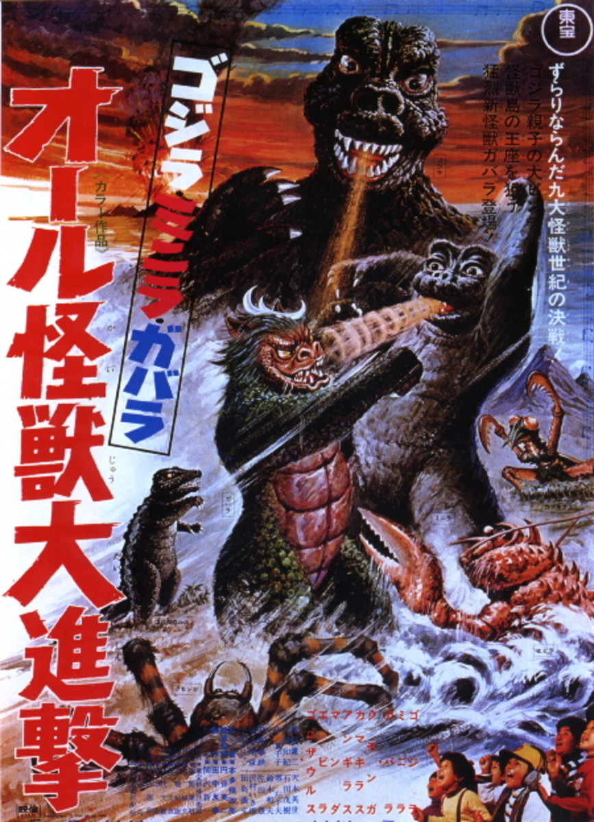 All Monsters Attack (aka Godzilla's Revenge) © 1969 Toho Company LTD