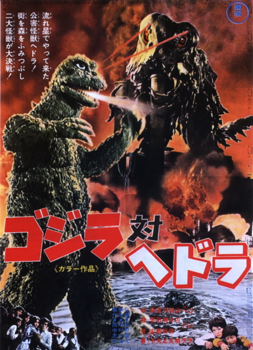 Godzilla vs. Hedorah © 1971 Toho Company LTD