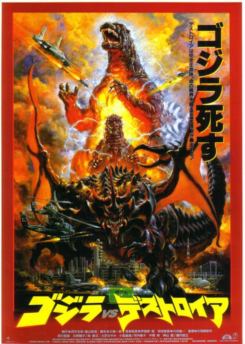 Godzilla vs. Destoroyah © 1995 Toho Company LTD
