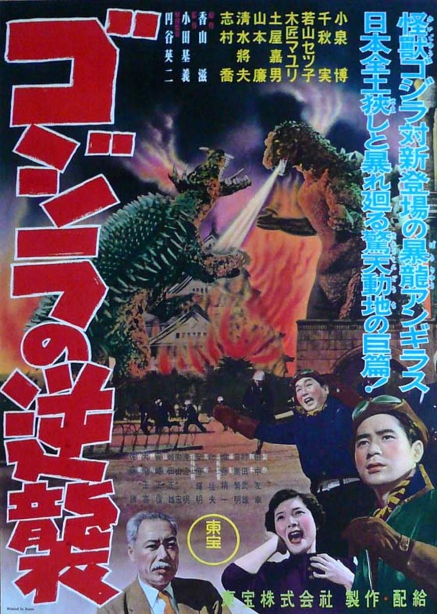 Godzilla Raids Again © 1955 Toho Company LTD