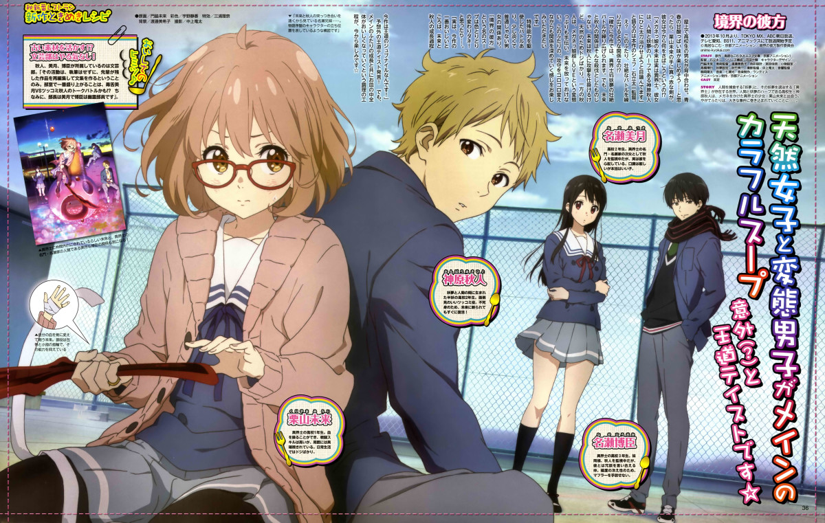 Kyoukai no Kanata/Beyond the Boundary