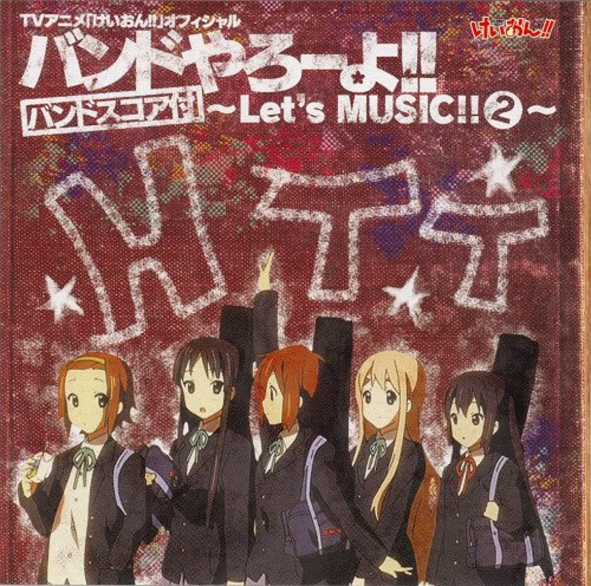 Bando yarou yo!! -Let's Music- 2