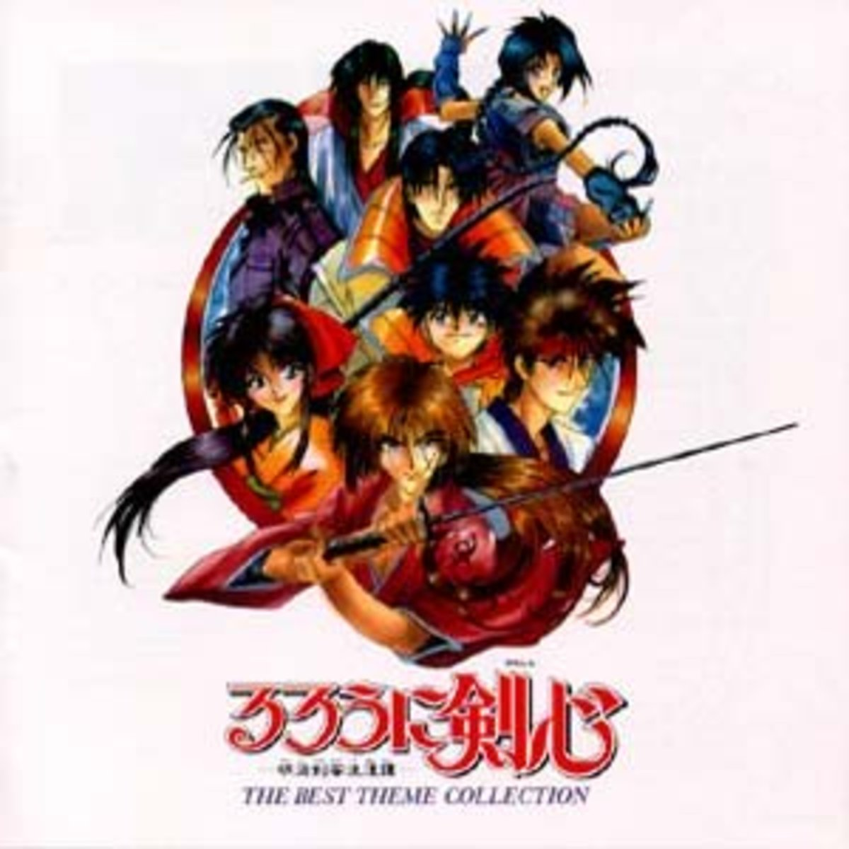 Rurouni Kenshin: The Best Theme Collection