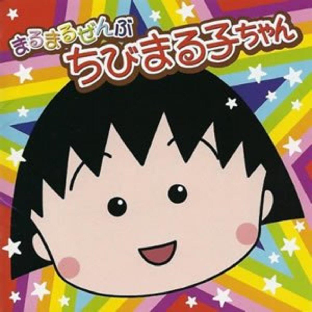 Marumaru Zenbu Chibi Maruko-chan