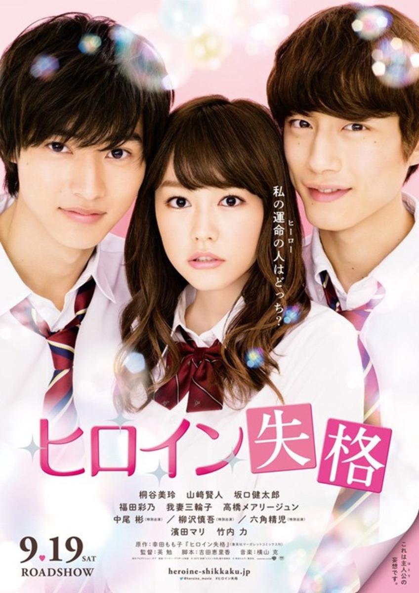 Heroine Shikkaku poster.