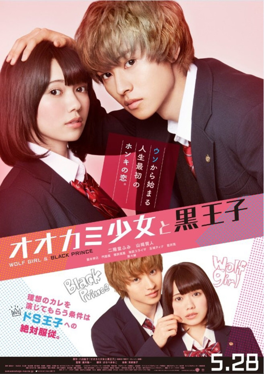 Wolf Girl and Black Prince poster.