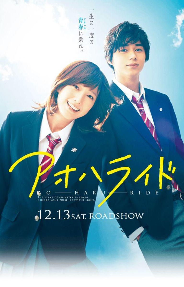 Ao Haru Ride poster.