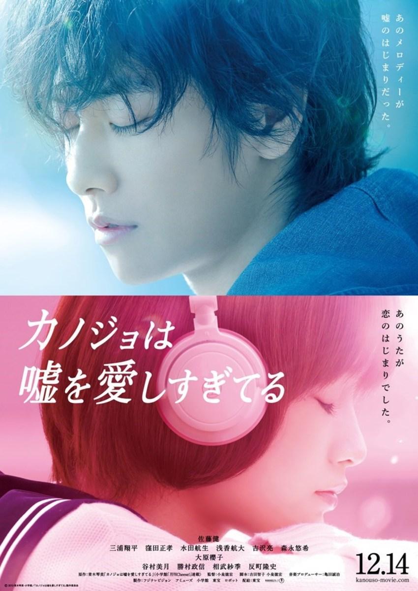 Kanojo Wa Uso Wo Aishisugiteru poster.