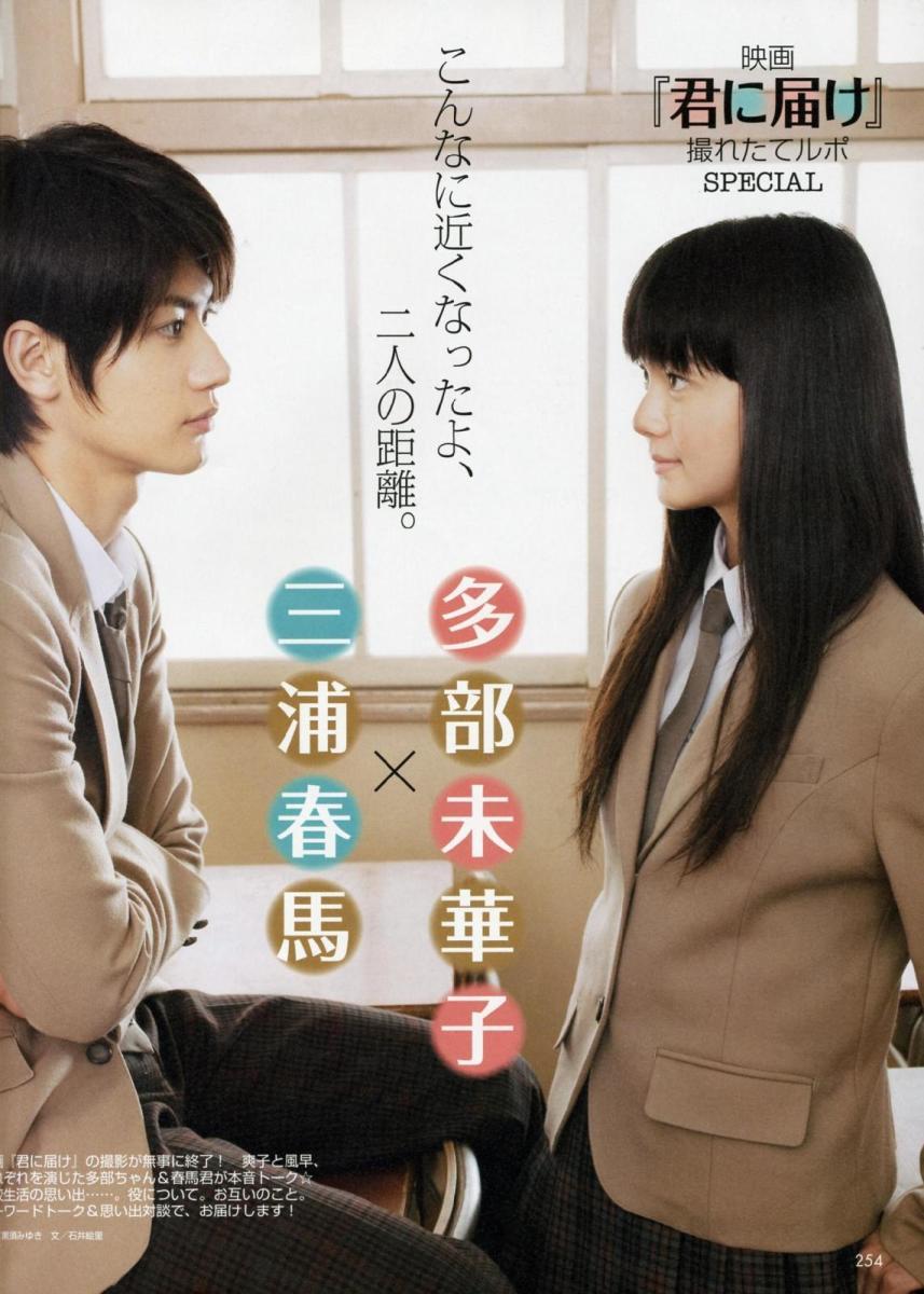 Kimi ni Todoke poster.