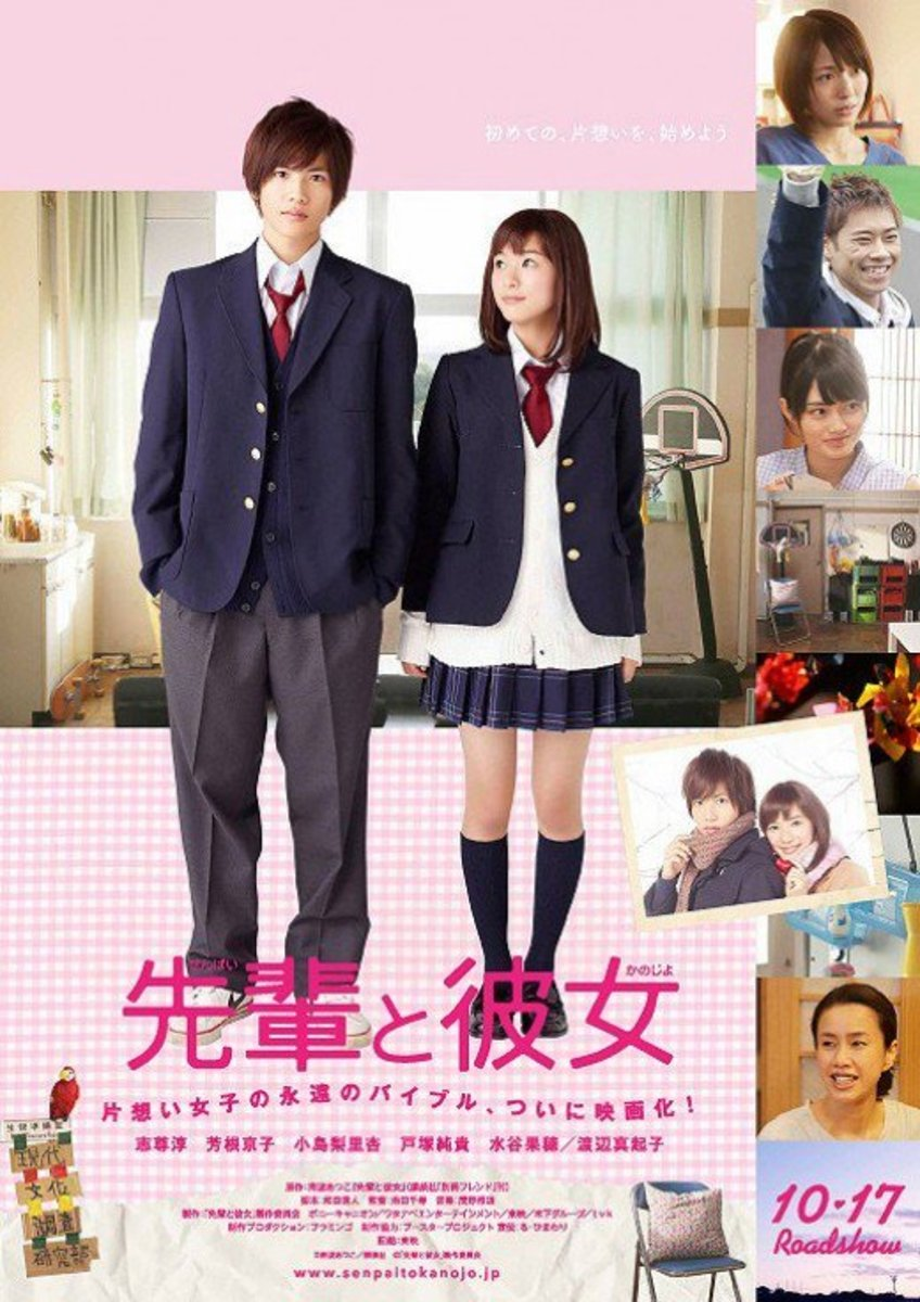 Senpai to Kanojo poster.