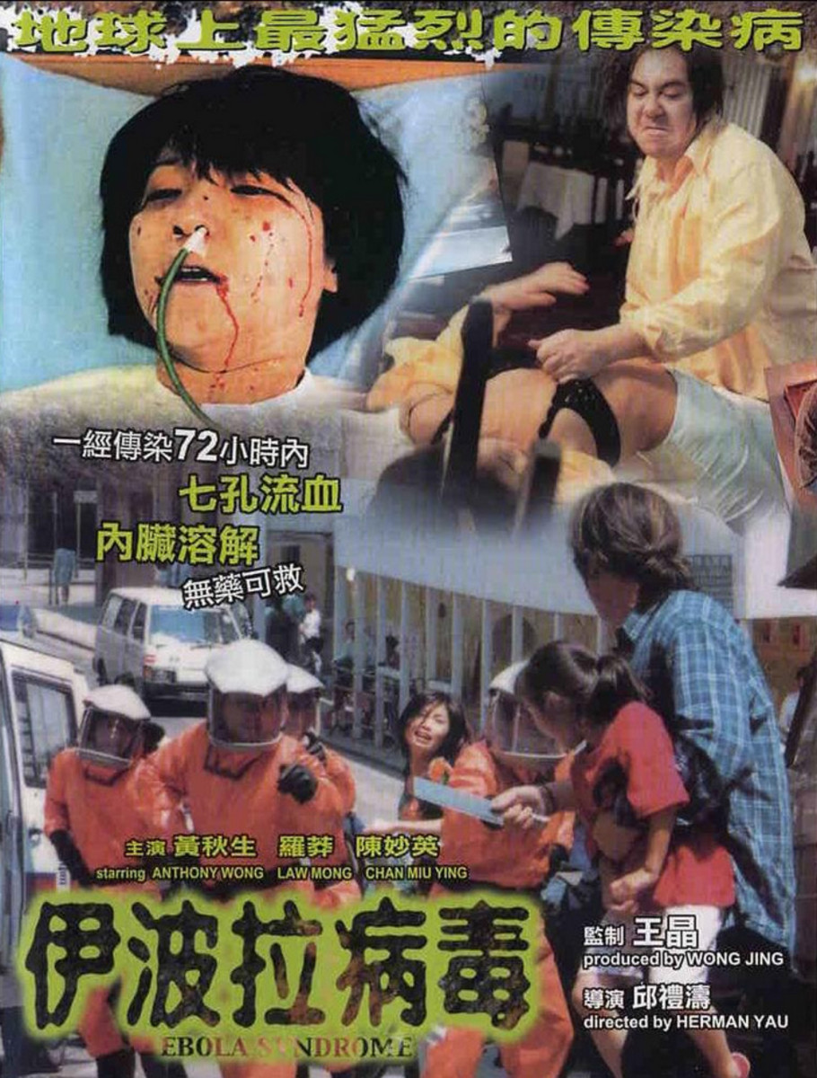 "Hong Kong produced several shocking ""Cat III"" disturbing movies over the years. Ebola Syndrome is easily one of the vilest titles."