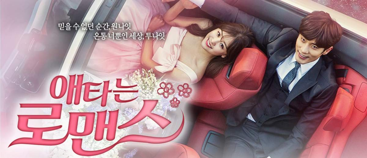 My Secret Romance | 16 Best Korean Dramas You Need to Watch Right Now