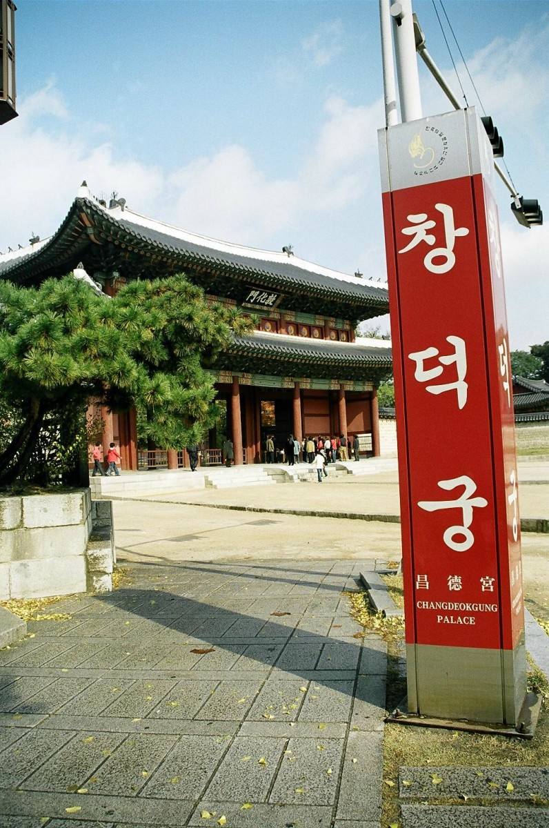 Entrance to Changdeokgung Palace, Seoul. Also a UN World Heritage Site.