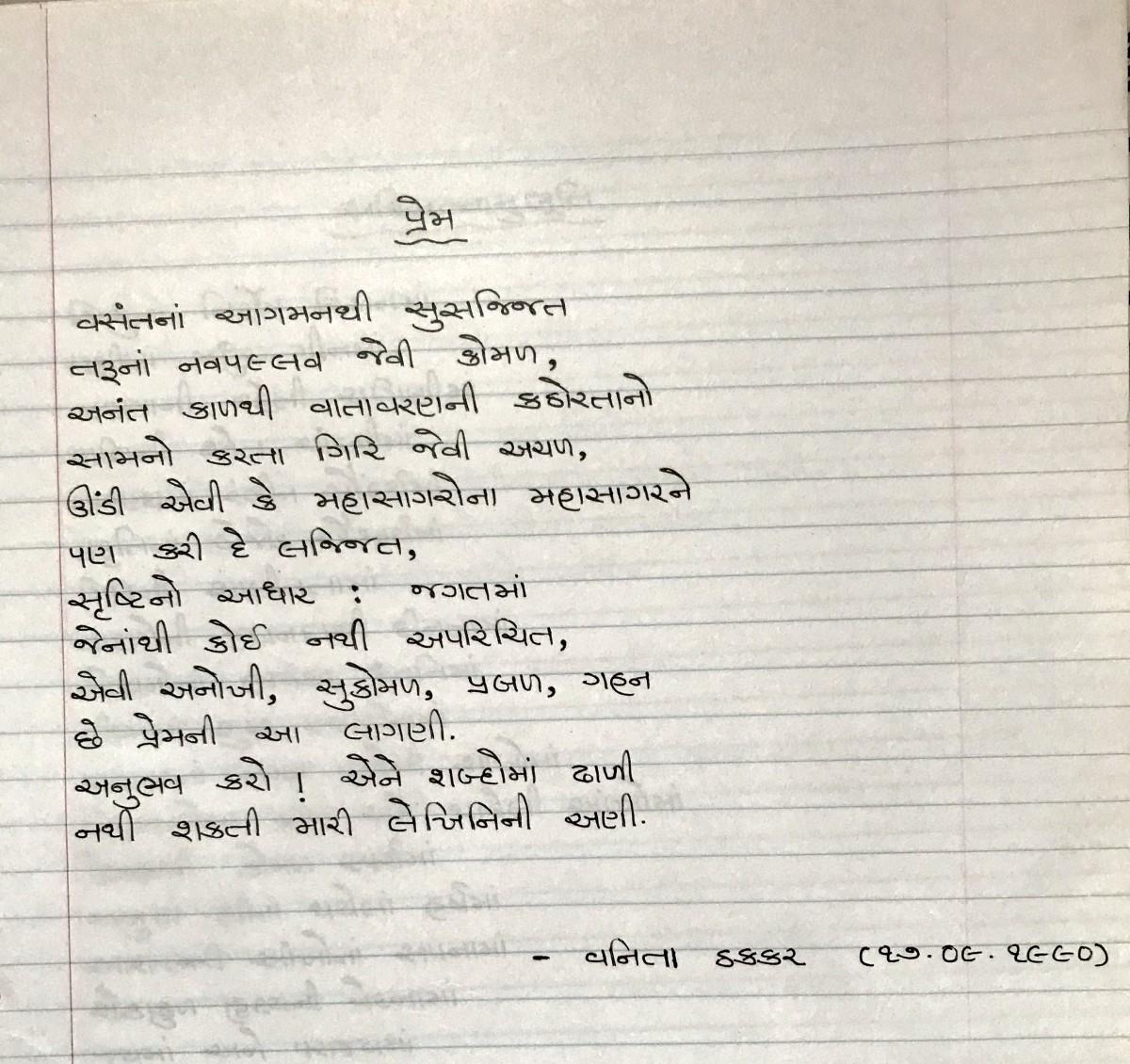 love-the-english-translation-of-my-first-gujarati-poem-prem
