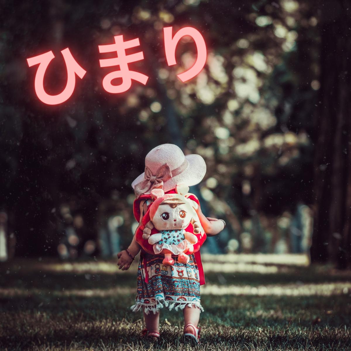 Himari, love/light