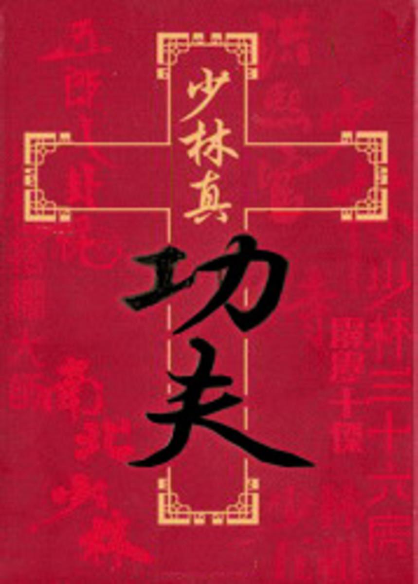 kungfuchristian