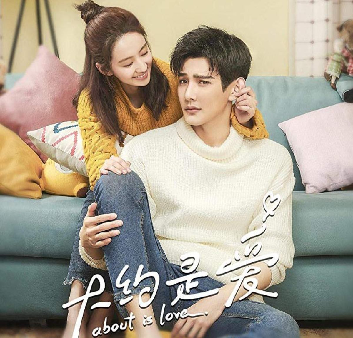 About Is Love | 12 Best Chinese School Romantic Dramas