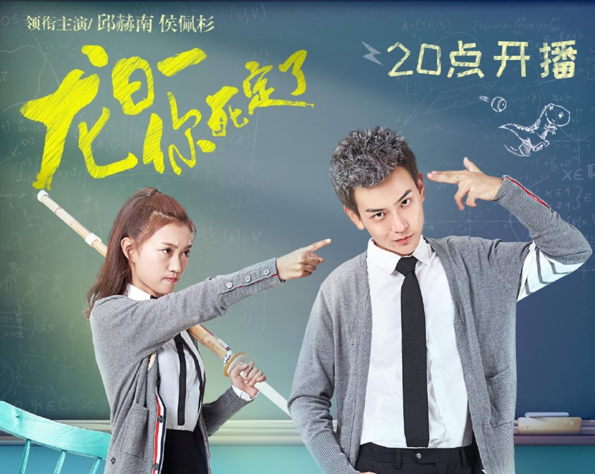 Long Riyi, It's All Over With Your Season? (Dragon Day, You're Dead) | 12 Best Chinese School Romantic Dramas