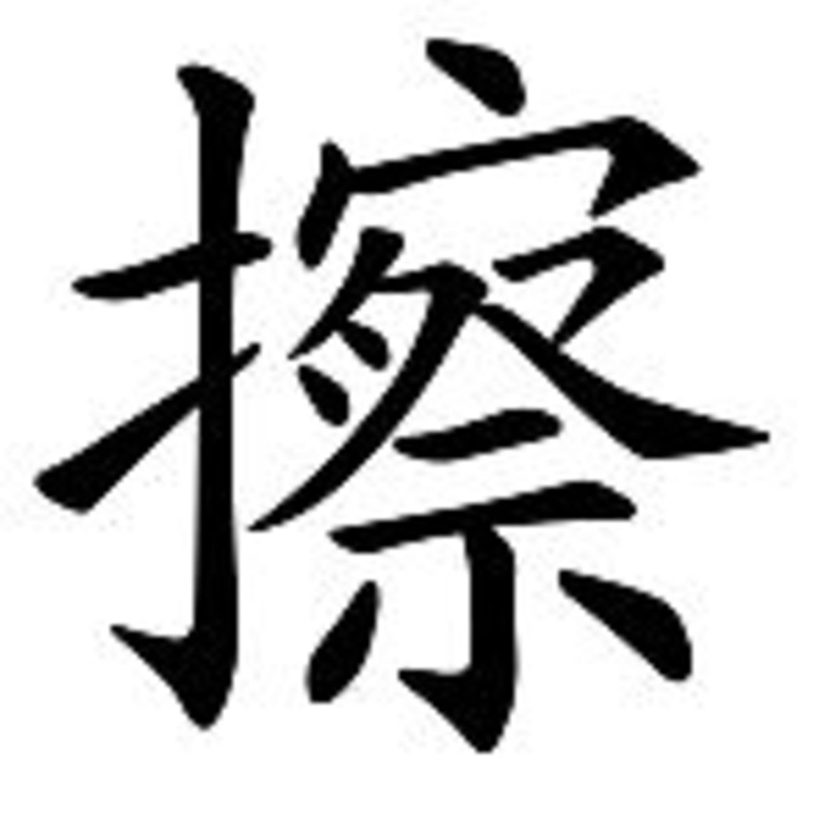 chinese-characters-their-meaning-and-wisdom