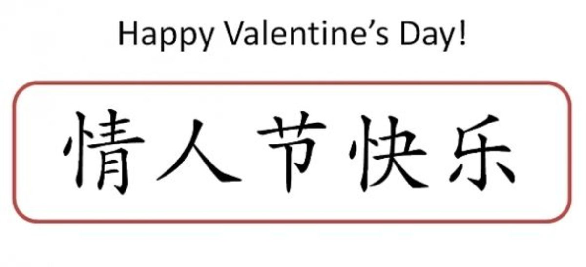 Happy Valentine's Day in Chinese