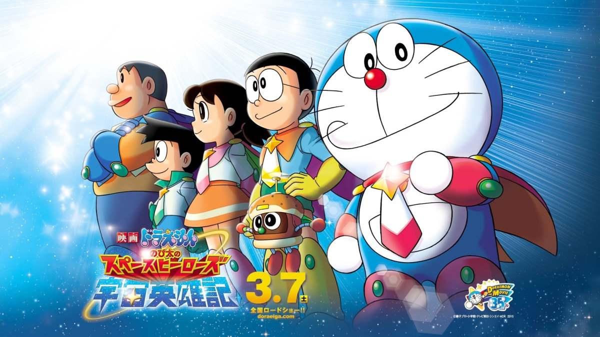 Nobita's Space Heroes. Also known as Doraemon The Super Star 2015.