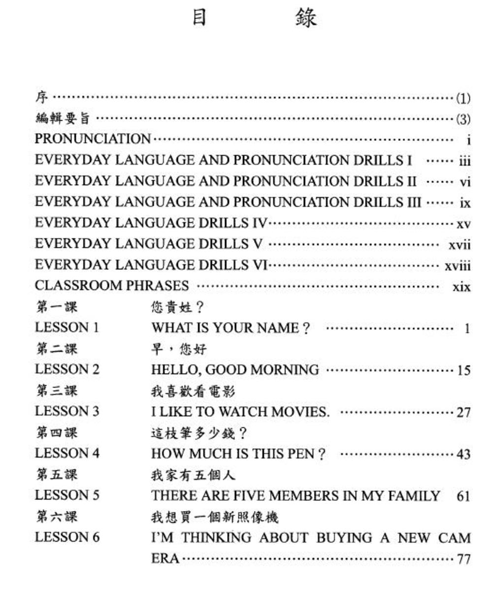 months-1-to-6-study-practical-audio-visual-chinese-books-1-and-2