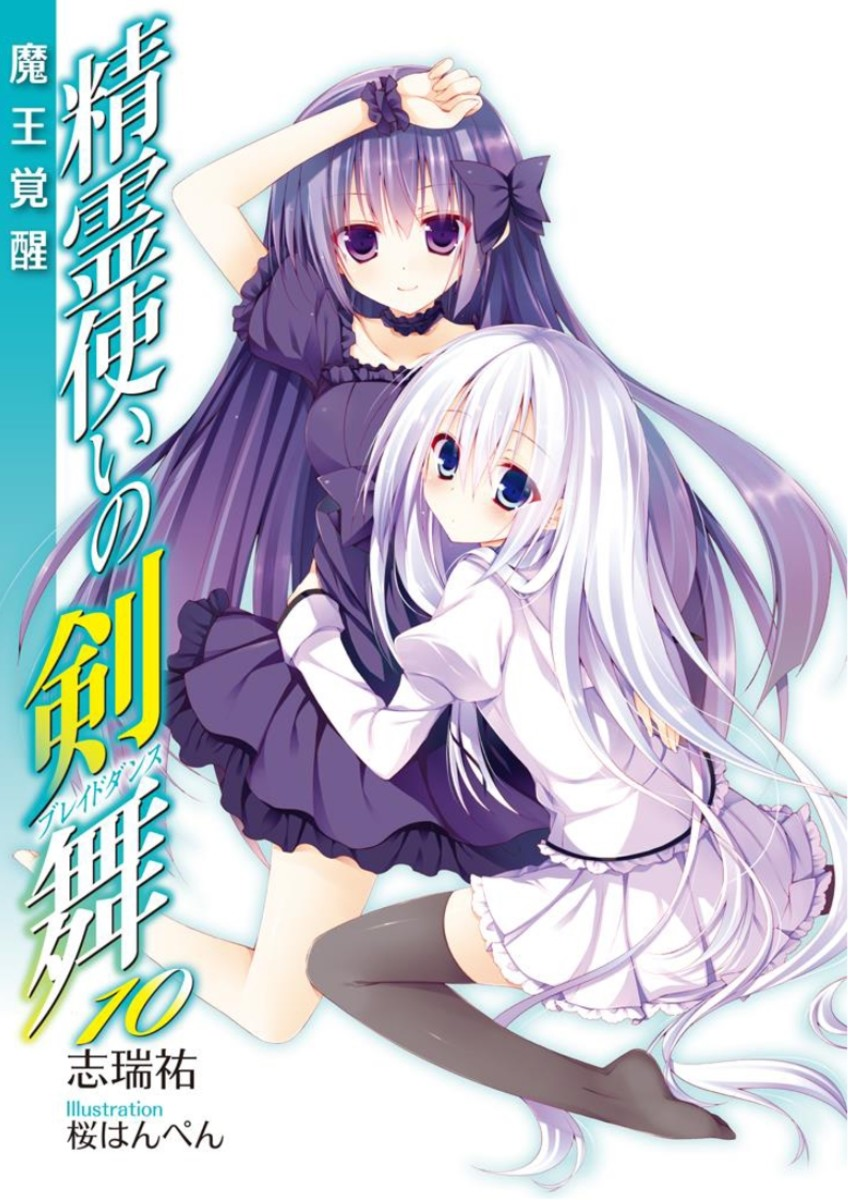 Book 10 cover with Restia (right) and Est (left)