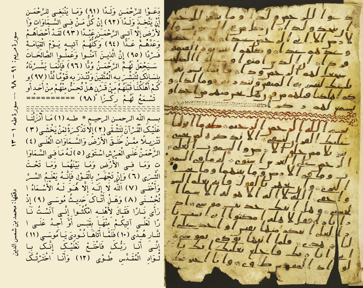 The Birmingham manuscript compared with modern day Qur'an