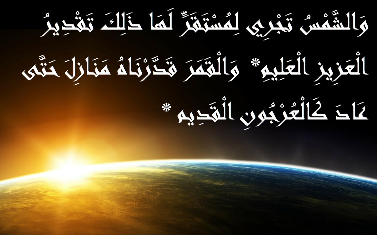 والشمس تجری لمستقرلھا - The Holy Qur'an (36:38).