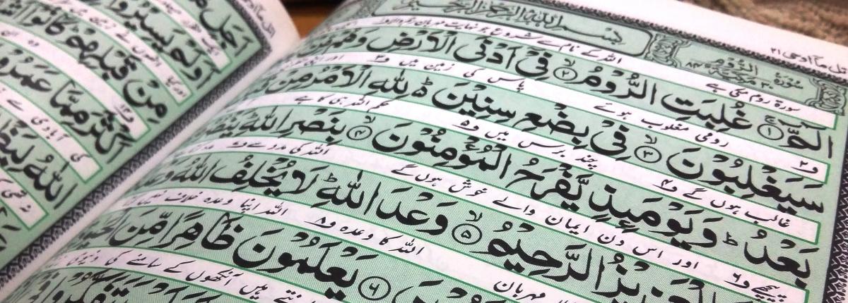 (53:2) The Holy Qur'an غلبت الروم