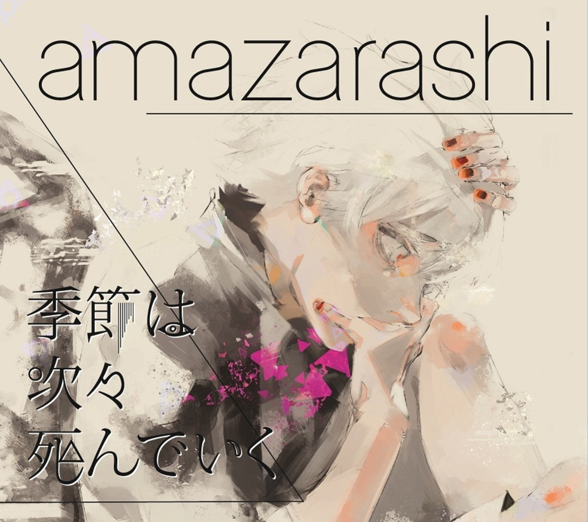 Ishida's drawing for the cover of amazarashi's album.