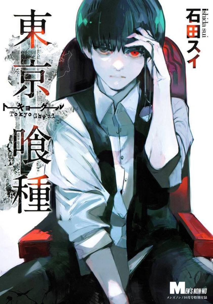 Ishida's remake of the first chapter of Tokyo Ghoul.