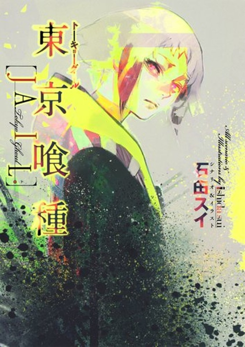 Tokyo Ghoul: Jail, scenario book for the game written by Ishida Sui.