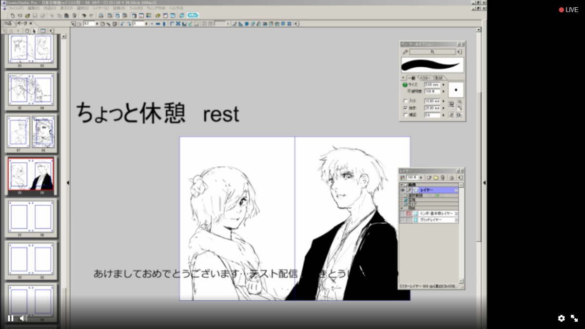 Ishida Sui using ComicStudioPro.