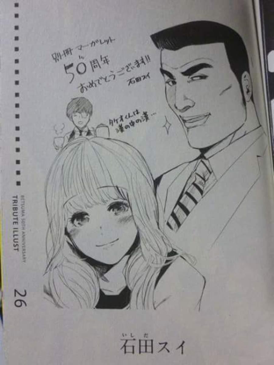 Ishida's crossover of Tokyo Ghoul and Ore Monogatari.