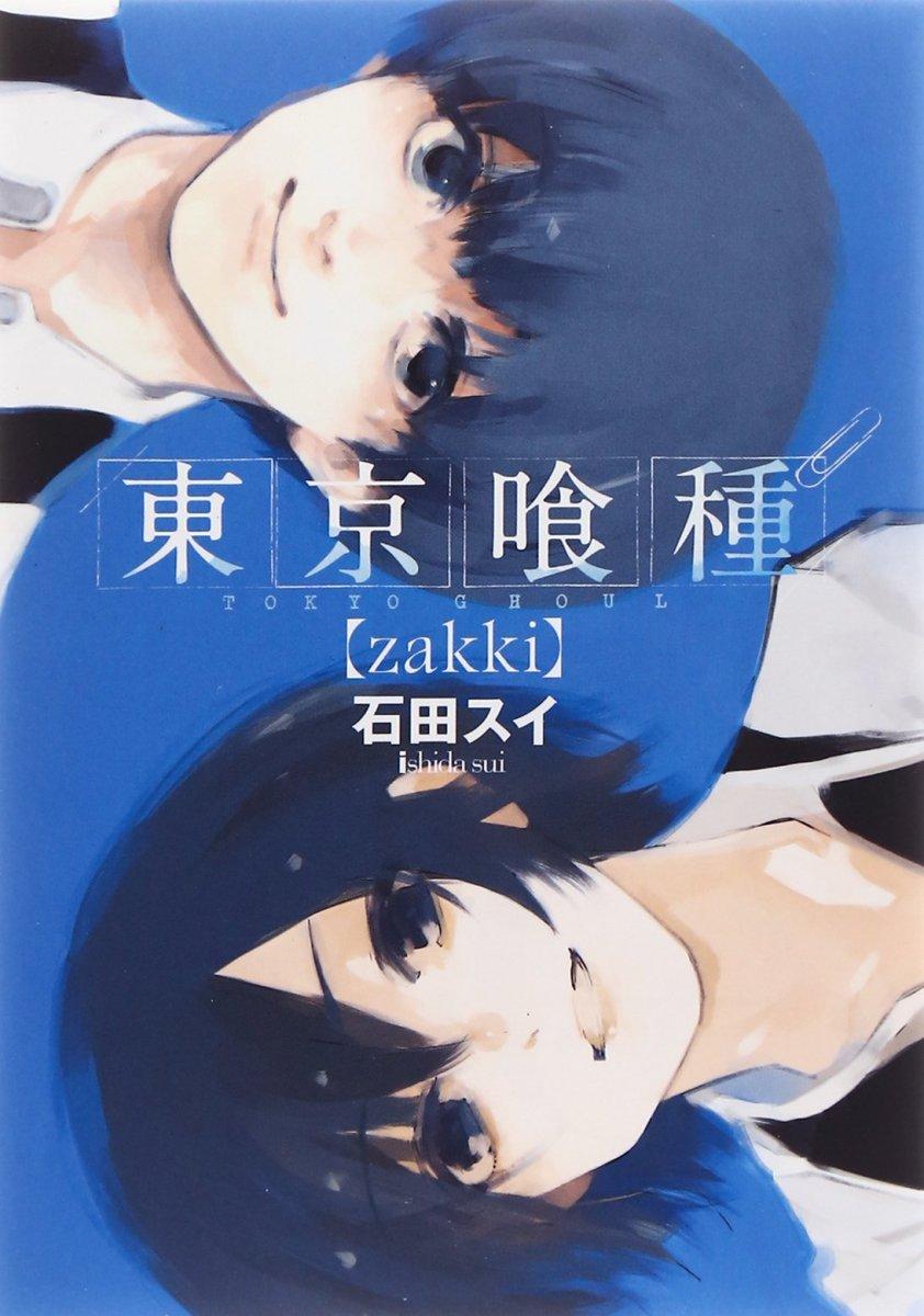 Tokyo Ghoul: zakki, illustrator book by Ishida Sui.